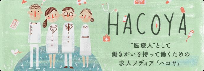 医療人として働きがいを持って働くための求人メディア「ハコヤ」